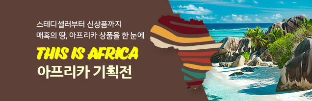 This is Africa 아프리카 기획전 (2019 버전)